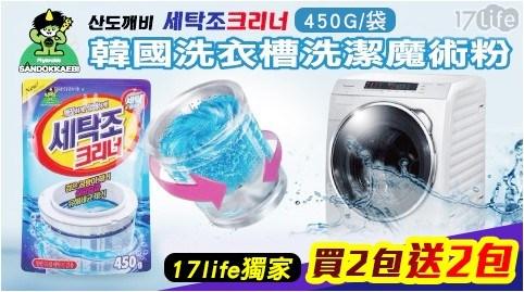 韓國山鬼SANDOKKAEBI洗衣機槽清洗劑魔術粉/魔術粉/清洗劑/洗衣機/洗衣槽清洗劑/韓國/買2送2/買一送一