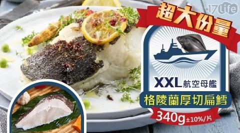 XXL航空母艦格陵蘭厚切扁鱈(大比目魚)