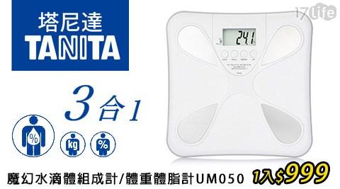 只要999元(含運)即可享有【TANITA】原價2,580元魔幻水滴體組成計/體重體脂計UM050,保固1年!