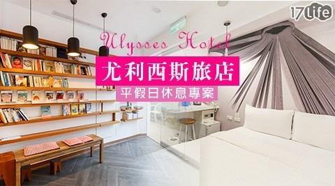 尤利西斯旅店/尤利/京站/北車/中山站/休息