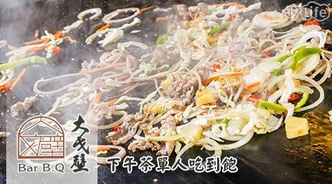 大戈壁蒙古烤肉/蒙古烤肉/烤肉/吃到飽/火鍋/鐵板燒/大戈壁/燒肉