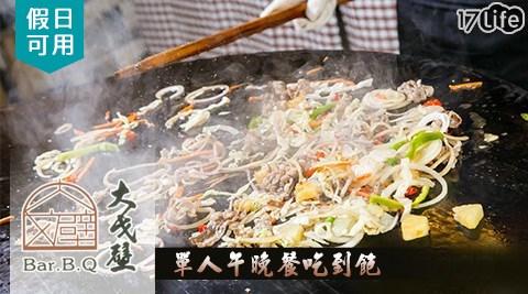 大戈壁-單人午晚餐|平假日皆可用/大戈壁/松江南京/聚會/聚餐/午餐/晚餐/熱炒/火鍋/假日可用