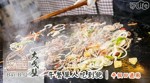大戈壁蒙古烤肉/大戈壁/蒙古烤肉/烤肉/buffet/吃到飽/松江南京/聚會/聚餐/午餐/晚餐/鐵板燒/熱炒/火鍋/單人吃到飽