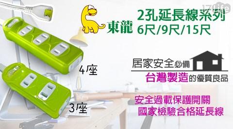 【東龍】/延長線/單開4插2孔/6尺/9尺/15尺