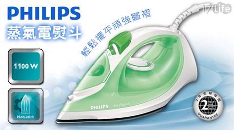 PHILIPS/飛利浦/陶瓷/不沾黏/底盤/蒸氣/電熨斗/ GC1020