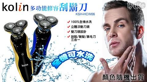 平均每入最低只要629元起(含運)即可購得【Kolin歌林】多功能修容刮鬍刀(KSH-HCW06)1入/2入/4入,顏色隨機出貨,享1年保固。