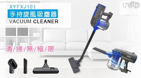 【東元】手持式旋風吸塵器 XYFXJ101