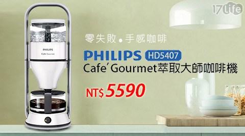 PHILIPS/飛利浦/Cafe Gourmet/萃取大師咖啡機/HD5407/萃取大師/咖啡機