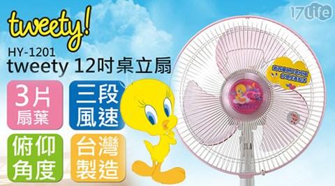 Tweety/12吋/桌立扇/HY-1201/Tweety/桌扇/立扇/風扇/電風扇