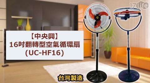 中央興/16吋/翻轉型/循環扇/UC-HF16