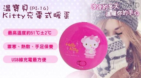 (買一送一) 溫寶貝 Kitty充電式暖暖蛋 PI-16 共