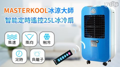 MASTERKOOL/冰涼大師/智能定時/遙控/25L/冰冷扇 /MIK-25EXN