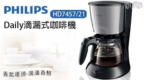 飛利浦/咖啡機