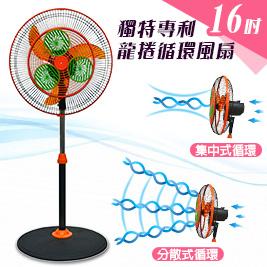 晶采生活-16吋集風循環扇