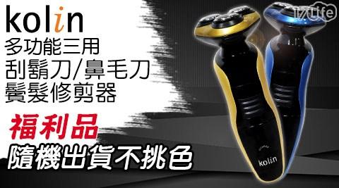 Kolin歌林- 多功能三用電動刮鬍刀