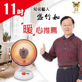 藍普諾11吋碳素電暖器