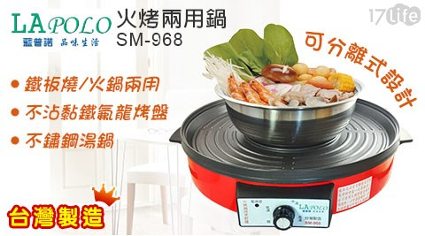 美食鍋/蒸煮鍋/快煮鍋/外宿/燒烤/火烤