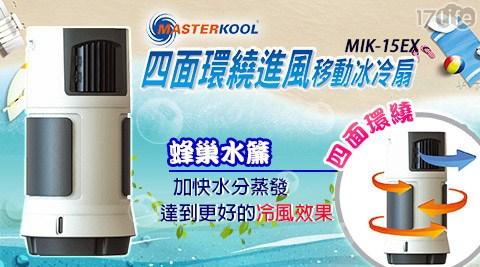 只要4,990元(含運)即可享有【MASTERKOOL冰涼大師】原價7,990元四面環繞進風12L微電腦冰冷扇MIK-15EX-1台。