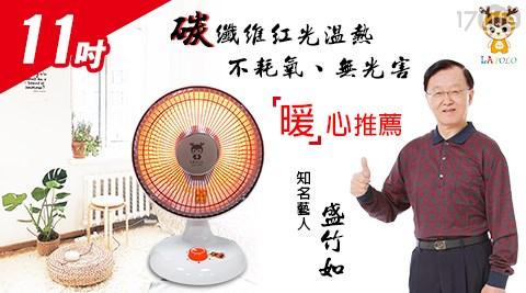 電暖器/暖氣/碳素/碳素電暖器/碳素暖器/碳素暖氣/暖風機/暖風/電風