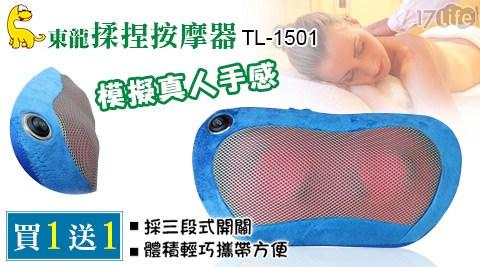 買一送一/【東龍】/溫感/揉捏/按摩器 /TL-1501
