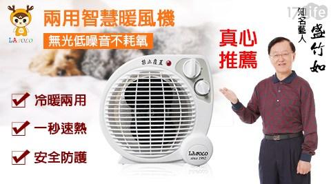 電暖器/暖氣/暖器/冷風/電風/電風扇/暖風/電暖氣/暖風機
