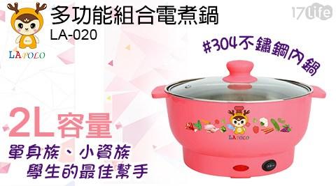 美食鍋/蒸煮鍋/快煮鍋/電煮鍋