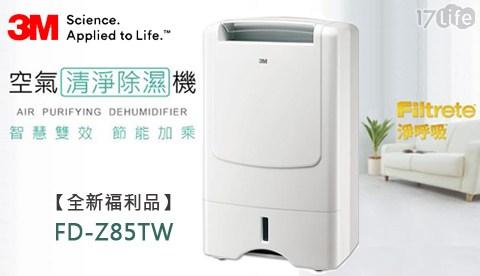 只要 7,690 元 (含運) 即可享有原價 9,600 元 【3M】除濕輪式空氣清淨除濕機-典雅白(FD-Z85TW)【全新福利品】