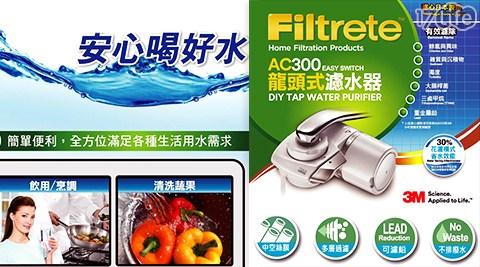 平均每入最低只要2480元起(含運)即可購得【3M】Filtrete龍頭式濾水器(AC300)1入/2入。