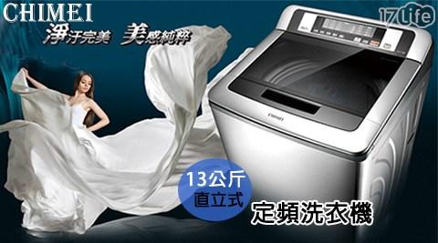 只要15900元(含運)即可購得【CHIMEI奇美】原價17990元13公斤直立式定頻洗衣機(WS-P1388S)1台(含基本安裝),享1年全機保固。