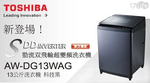金級省水標章/東芝/勁流/雙渦輪/超變頻/SDD/洗衣機