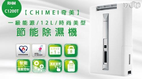 CHIMEI奇美/一級能源/ 12L/時尚美型節能除濕機/RHM-C1200T