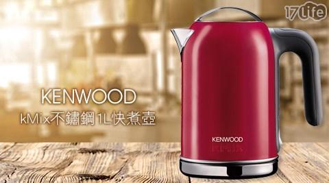 只要1,980元(含運)即可享有【KENWOOD】原價2,980元kMix不銹鋼1L快煮壺(SJM021A)只要1,980元(含運)即可享有【KENWOOD】原價2,980元kMix不銹鋼1L快煮壺(..