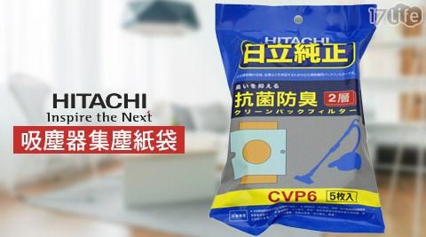 只要189元(含運)即可享有【HITACHI日立】原價290元吸塵器集塵紙袋(CVP6)只要189元(含運)即可享有【HITACHI日立】原價290元吸塵器集塵紙袋(CVP6)1包(5個入/包)。