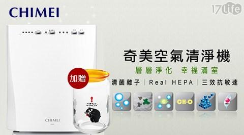 CHIMEI奇美/清菌離子/空氣清淨機/S0300T/KUMAMON/玻璃儲物罐