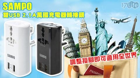 只要659元(含運)即可享有【SAMPO聲寶】原價980元雙USB 2.1A萬國充電器轉接頭(EP-U141AU2)1入只要659元(含運)即可享有【SAMPO聲寶】原價980元雙USB 2.1A萬國..