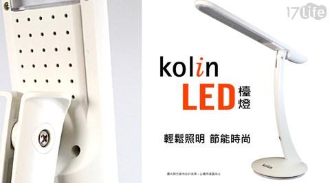 【Kolin歌林】/LED/檯燈/TLEDX-211