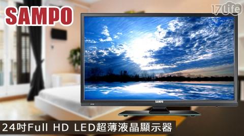 只要5,990元(含運)即可享有【SAMPO聲寶】原價8,490元24吋Full HD LED超薄液晶顯示器+視訊盒(EM-24CK20D)1台只要5,990元(含運)即可享有【SAMPO聲寶】原價8..