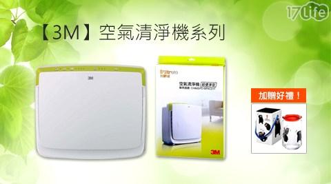 只要890元起(含運)即可享有【3M】原價最高7,500元空氣清淨機系列只要890元起(含運)即可享有【3M】原價最高7,500元空氣清淨機系列:(A)空氣清淨機替換濾網(MFAC-01F)1片/(B)淨呼吸超優淨型7坪空氣清淨機(MFAC-01)1台+贈玻璃儲物罐。