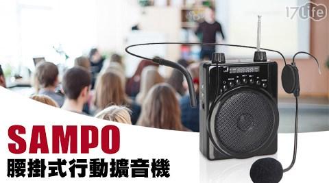 SAMPO/聲寶/腰掛式/行動/擴音機/TH-U1401L