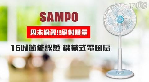 只要999元(含運)即可享有【聲寶SAMPO】原價1,480元16吋節能認證機械式電風扇(SK-FR16)只要999元(含運)即可享有【聲寶SAMPO】原價1,480元16吋節能認證機械式電風扇(SK..