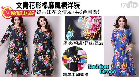 設計風/文青風/洋裝/襯衫/一件式