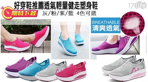 鞋/休閒鞋/塑身鞋/健走鞋/輕量/登山/健走