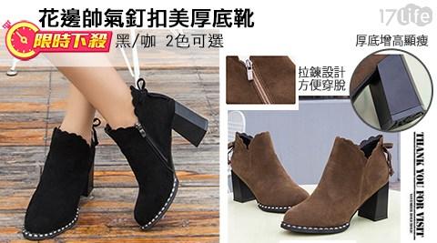釘扣/厚底靴/麂皮/短靴