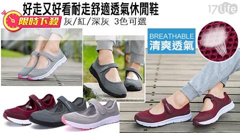 運動鞋/慢跑鞋/復古/輕量鞋/耐磨鞋/健走鞋/厚底鞋/休閒鞋