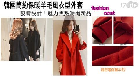 韓國簡約保暖羊毛風衣型外套