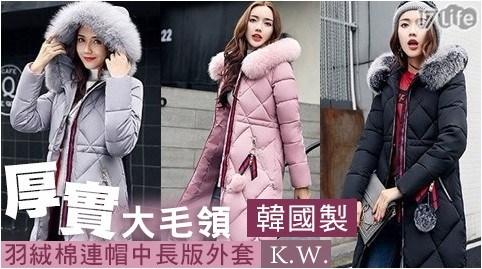 【韓國製K.W.】厚實大毛領羽絨棉連帽中長版外套