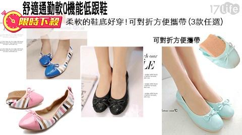 平底鞋/包鞋/娃娃鞋/通勤鞋/低跟鞋/休閒鞋