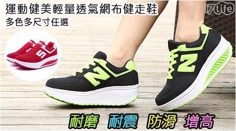 輕量/記憶墊/健走鞋/運動鞋/休閒鞋