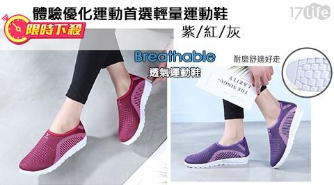運動鞋/健走鞋/輕量鞋