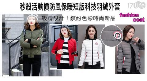 秒殺活動價-防風保暖短版科技羽絨外套